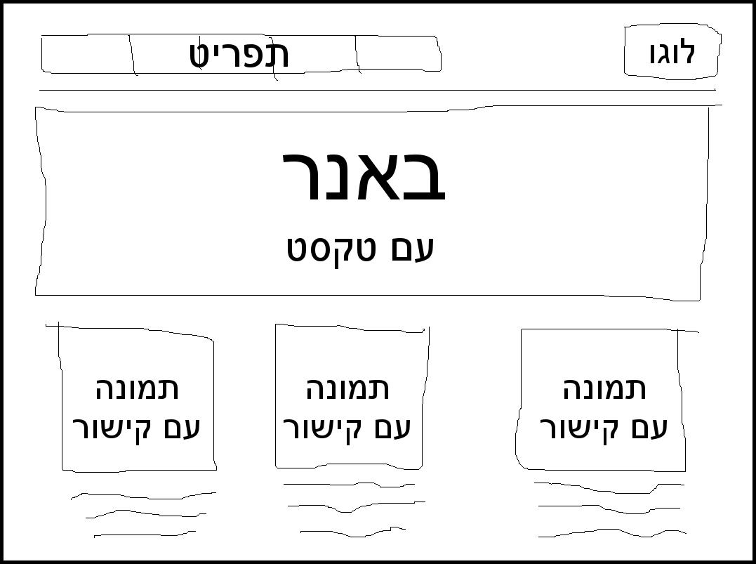 שרטוט של תכנון גס של דף בית של אתר